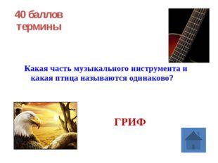 10 баллов музыкальный фольклор Кто такие скоморохи? СТРАНСТВУЮЩИЕ АКТЕРЫ В Д