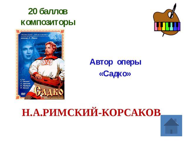 50 баллов композиторы Как звали богов, которые играли на арфе? бог ДАГДЕ и бо...