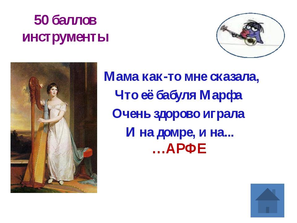 30 баллов композиторы Автор оперы «Валькирия» из тетралогии «Кольцо нибелунга...