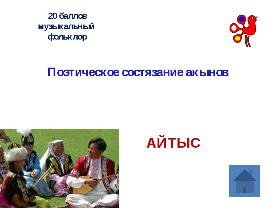 50 баллов музыкальный фольклор Музыкальный инструмент жырау. КОБЫЗ