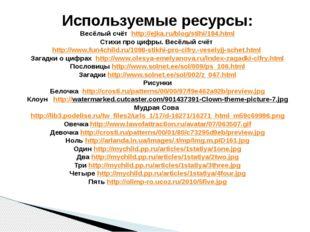 Используемые ресурсы: Весёлый счёт http://ejka.ru/blog/stihi/184.html Стихи п
