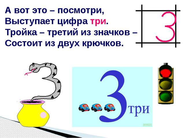А вот это – посмотри, Выступает цифра три. Тройка – третий из значков – Сост...