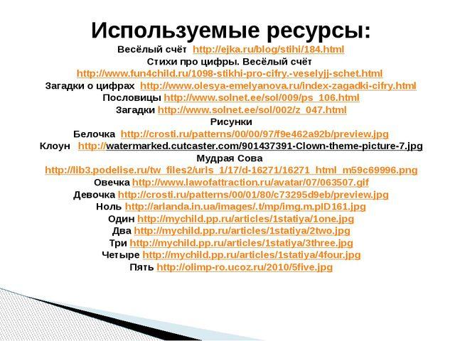 Используемые ресурсы: Весёлый счёт http://ejka.ru/blog/stihi/184.html Стихи п...