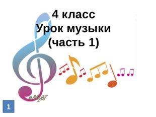 4 класс Урок музыки (часть 1) 1