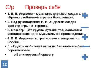 С/р Проверь себя 1. В. В. Андреев – музыкант, дирижёр, создатель «Кружка люби