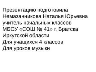 Презентацию подготовила Немазанникова Наталья Юрьевна учитель начальных класс