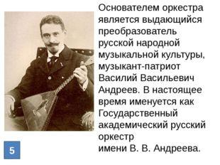 Основателем оркестра является выдающийся преобразователь русской народной муз