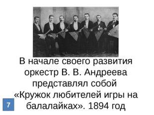 В начале своего развития оркестр В. В. Андреева представлял собой «Кружок люб