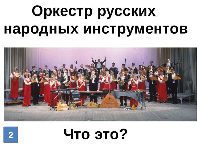 Оркестр русских народных инструментов Что это? 2
