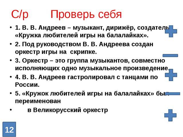С/р Проверь себя 1. В. В. Андреев – музыкант, дирижёр, создатель «Кружка люби...