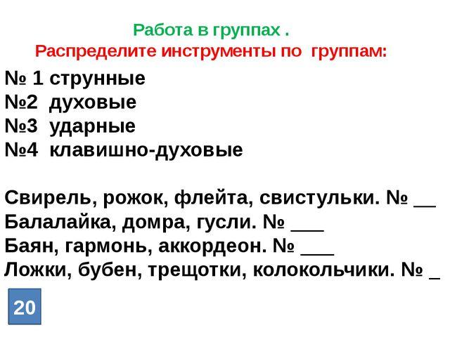 Работа в группах . Распределите инструменты по группам: № 1 струнные №2 духов...