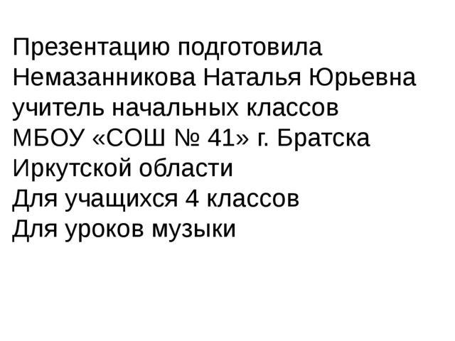 Презентацию подготовила Немазанникова Наталья Юрьевна учитель начальных класс...