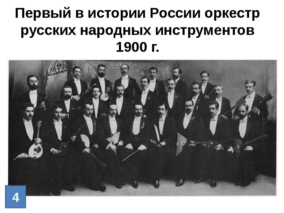 Первый в истории России оркестр русских народных инструментов 1900 г. 4