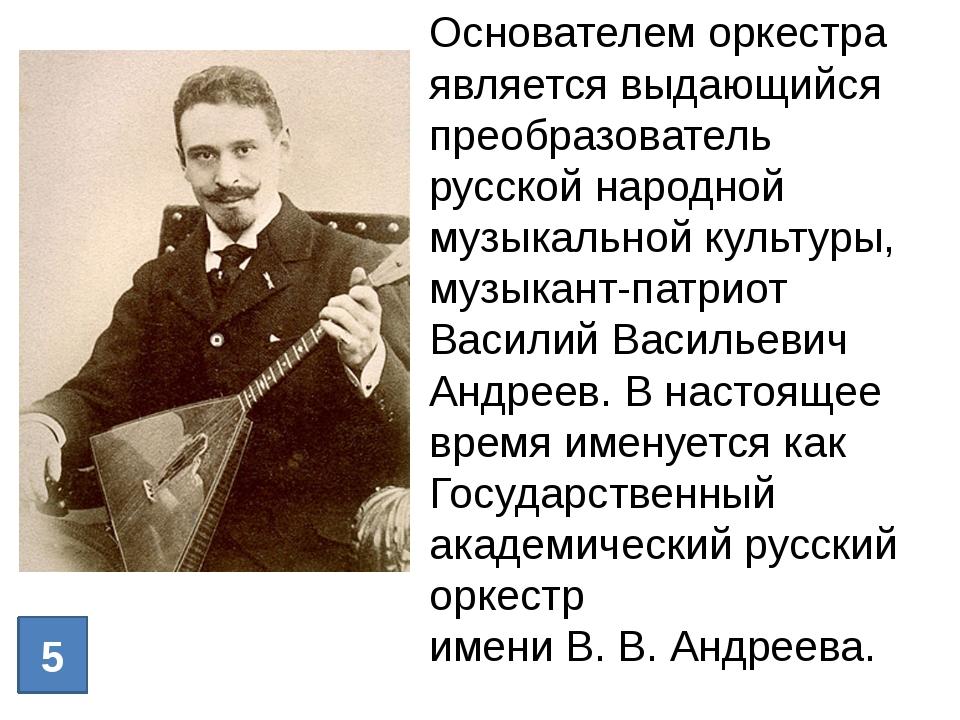 Основателем оркестра является выдающийся преобразователь русской народной муз...