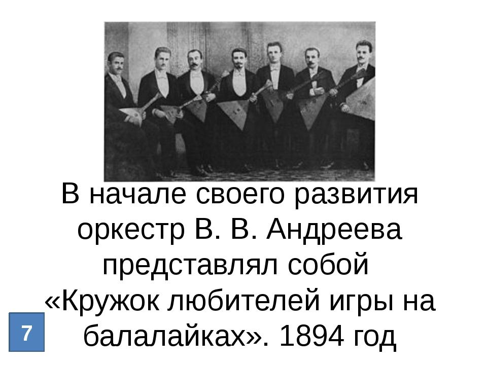 В начале своего развития оркестр В. В. Андреева представлял собой «Кружок люб...