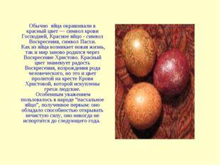 Обычно яйца окрашивали в красный цвет — символ крови Господней, Красное яйцо