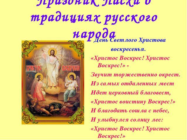Праздник Пасхи в традициях русского народа День Светлого Христова воскресенья...