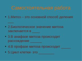 Самостоятельная работа 1.Митоз – это основной способ деления ___ 2.Биологичес