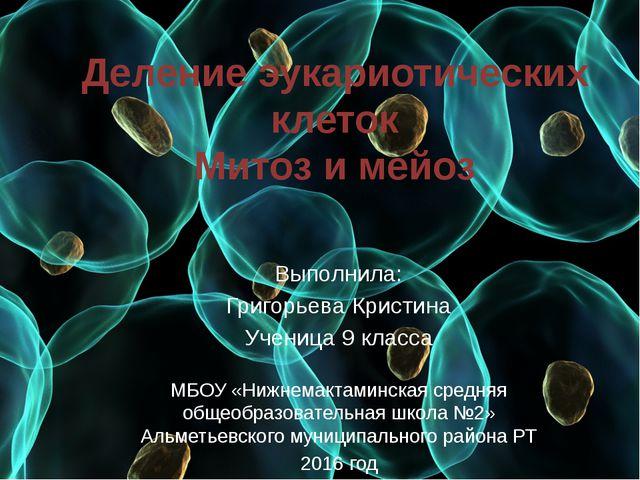 Выполнила: Григорьева Кристина Ученица 9 класса МБОУ «Нижнемактаминская средн...