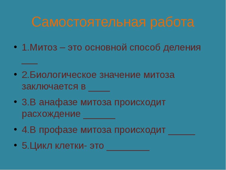 Самостоятельная работа 1.Митоз – это основной способ деления ___ 2.Биологичес...