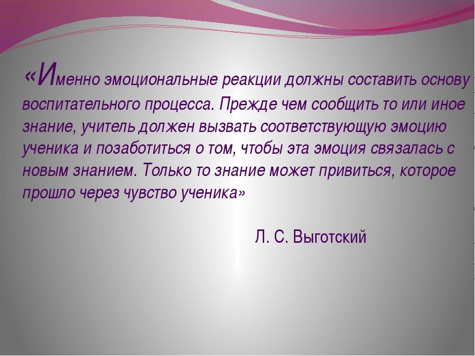 «Именно эмоциональные реакции должны составить основу воспитательного процесс...