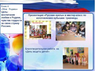Презентация «Русские куклы» и мастер-класс по изготовлению кубышки- травницы.