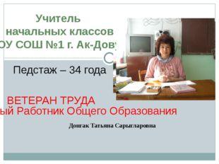 Донгак Татьяна Сарыгларовна Учитель начальных классов МБОУ СОШ №1 г. Ак-Довур