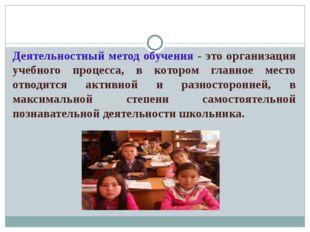 Деятельностный метод обучения - это организация учебного процесса, в котором