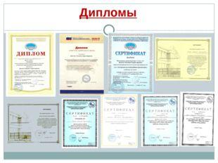 Дипломы