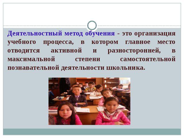 Деятельностный метод обучения - это организация учебного процесса, в котором...