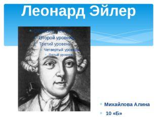 Леонард Эйлер Михайлова Алина 10 «Б»