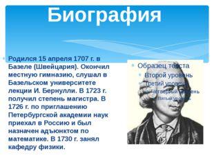 Биография Родился 15 апреля 1707 г. в Базеле (Швейцария). Окончил местную гим