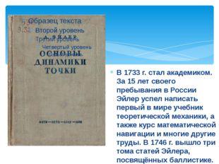 В 1733 г. стал академиком. За 15 лет своего пребывания в России Эйлер успел н