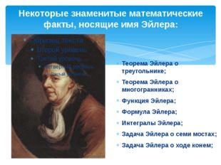 Некоторые знаменитые математические факты, носящие имя Эйлера: Теорема Эйлера