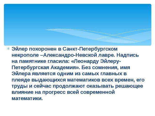Эйлер похоронен в Санкт-Петербургском некрополе –Александро-Невской лавре. На...