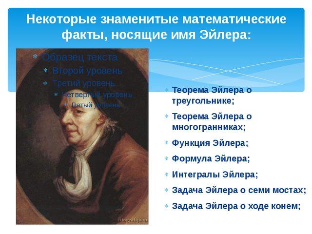 Некоторые знаменитые математические факты, носящие имя Эйлера: Теорема Эйлера...