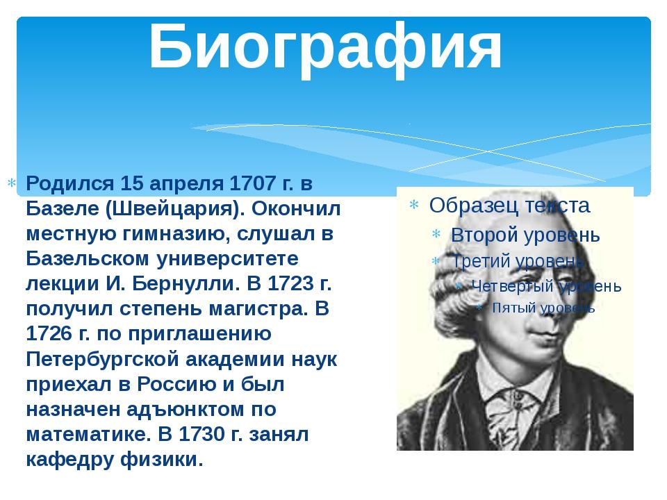 Биография Родился 15 апреля 1707 г. в Базеле (Швейцария). Окончил местную гим...