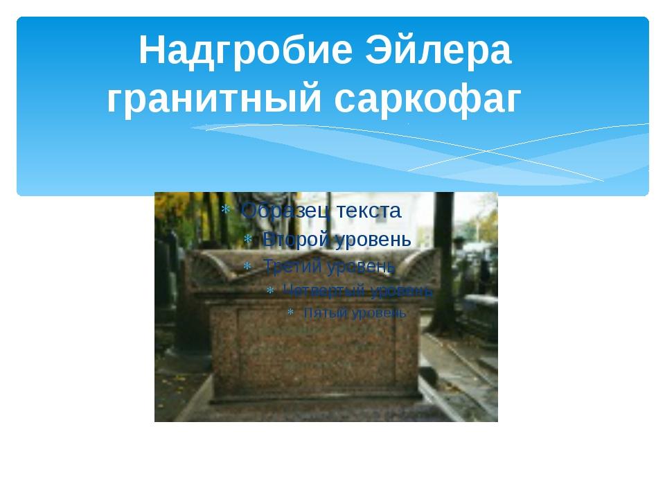 Надгробие Эйлера гранитный саркофаг