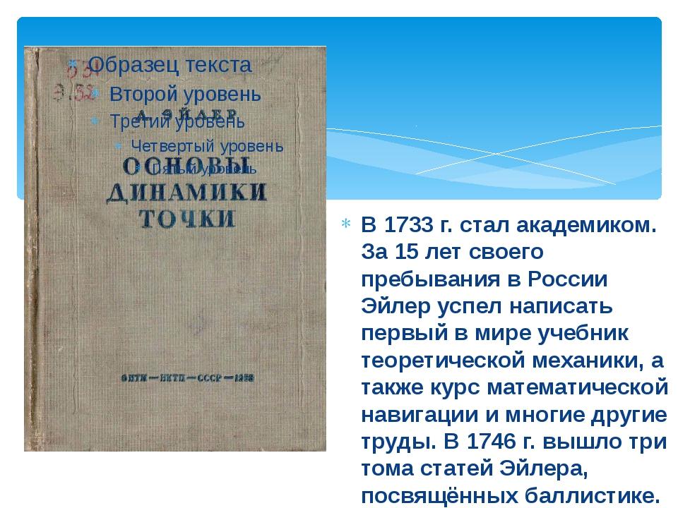 В 1733 г. стал академиком. За 15 лет своего пребывания в России Эйлер успел н...