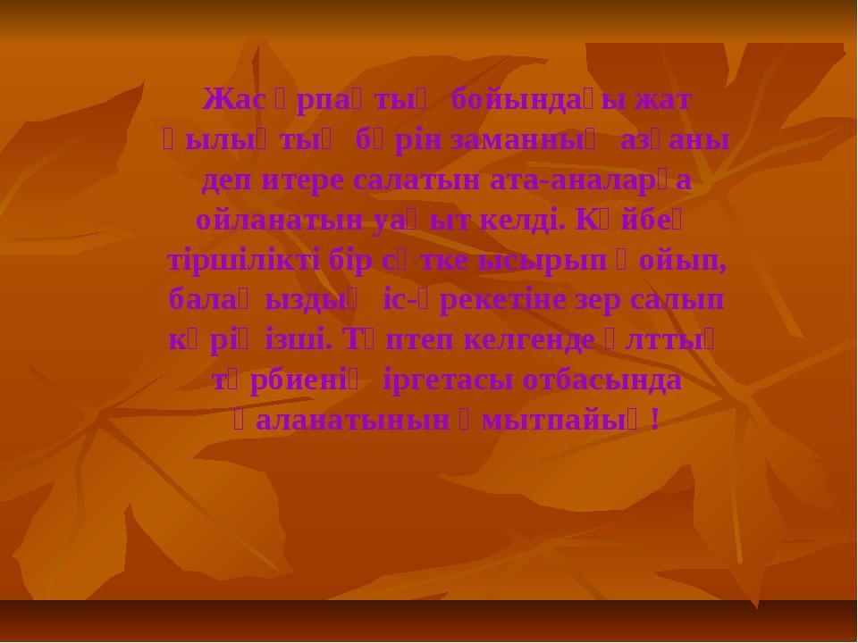 Жас ұрпақтың бойындағы жат қылықтың бәрін заманның азғаны деп итере салатын а...
