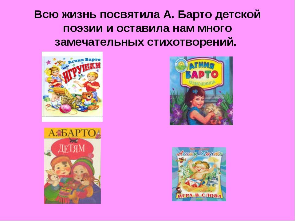 Всю жизнь посвятила А. Барто детской поэзии и оставила нам много замечательны...
