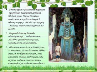Богата уральская земля. Бережёт природные богатства Хозяйка Медной горы. Час