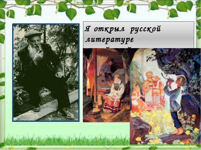 Я открыл русской литературе целый край