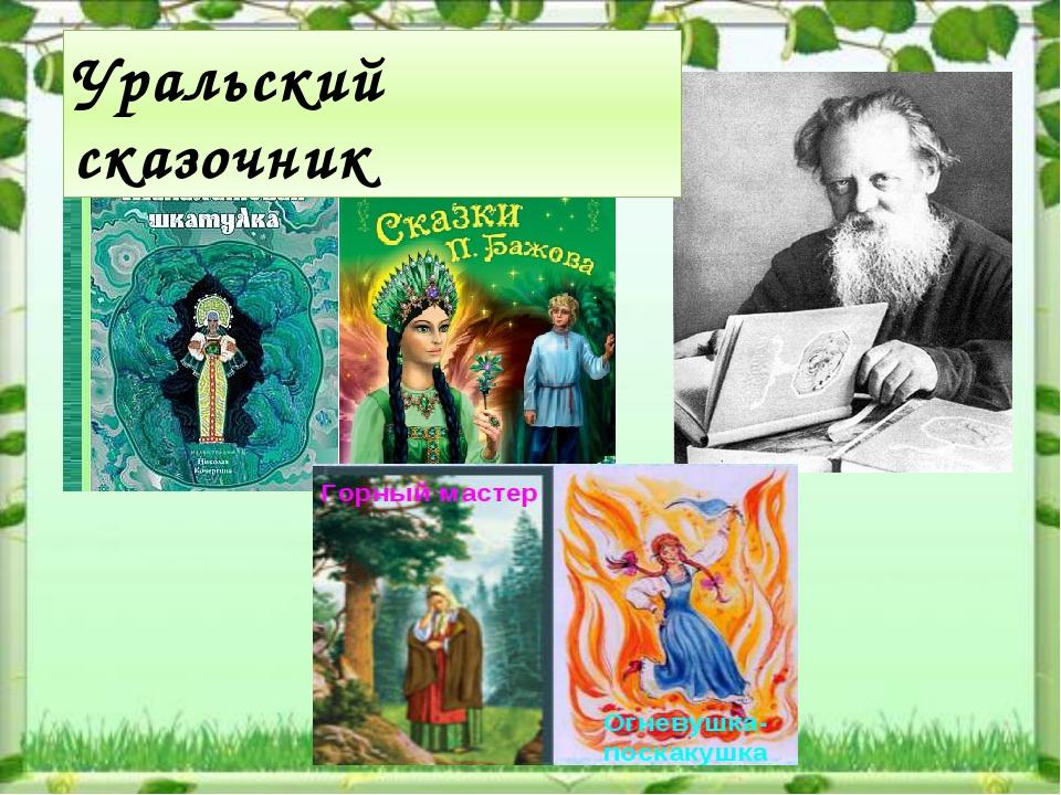 Уральский сказочник