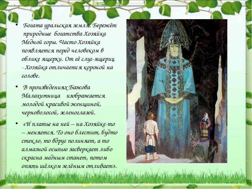 Богата уральская земля. Бережёт природные богатства Хозяйка Медной горы. Час...