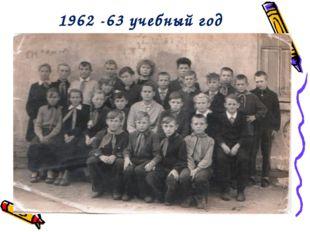1962 -63 учебный год