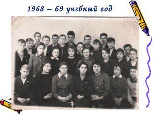 1968 – 69 учебный год