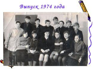 Выпуск 1974 года