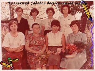 Коллектив Садовой восьмилетней школы