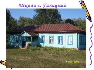 Школа с. Галицыно